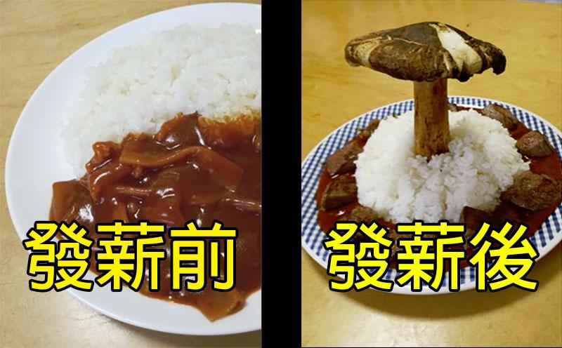「15個上班族最心酸的現實食譜」 發薪前吃碎菇拌飯...發薪後直接給你一整支!