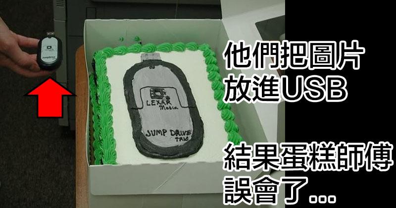 25個讓「壽星再也不想吹蠟燭」的生日蛋糕 綿羊變超悲劇凸眼怪...