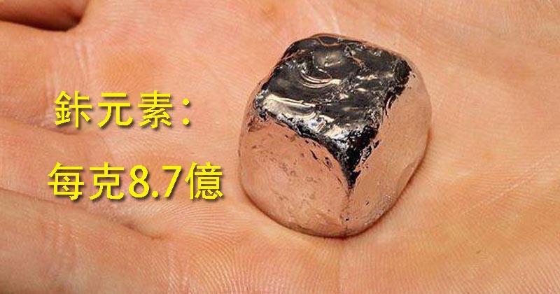 19個「貴到國王也買不起」的寶物排行榜 跟拇指一樣大的方塊就要8.7億!