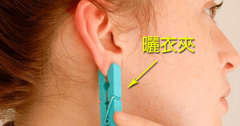 用曬衣夾「夾耳朵6大位置」輕鬆舒壓 上班族耳垂可以多揉揉!