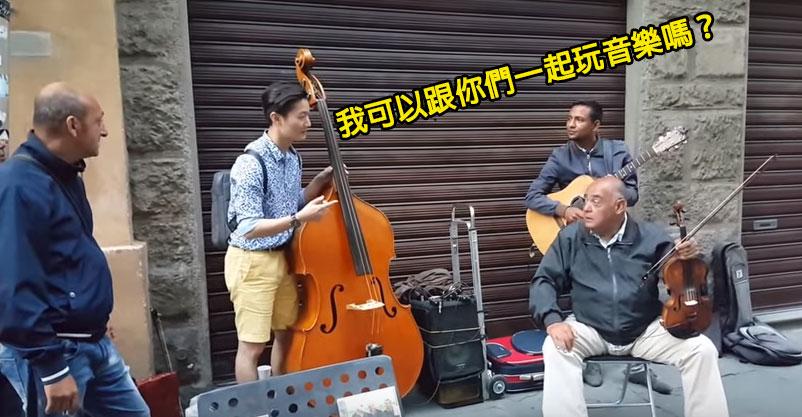民間高手片/韓國遊客在義大利「主動想幫忙街頭藝人」 下秒直接變成百萬級演奏會!