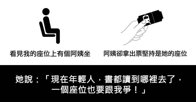 他買了一張車票準備回家...阿姨一句「這是我的位子!」 坐下去瞬間變成罪孽QQ
