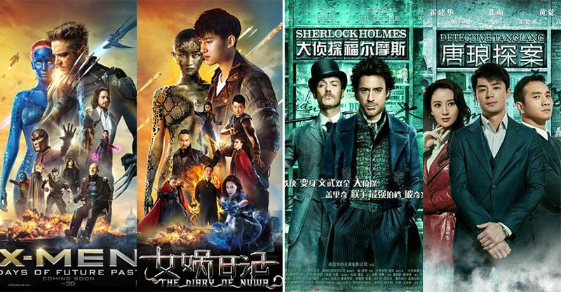 15張中國最狂「純屬巧合」爆笑山寨電影海報 奇異博士尬角《女媧日記》