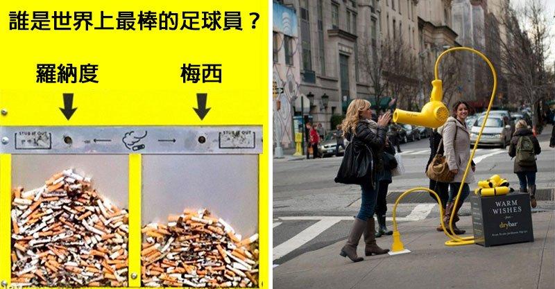29個證明創意能改變世界的「超洗腦街頭創意廣告」!