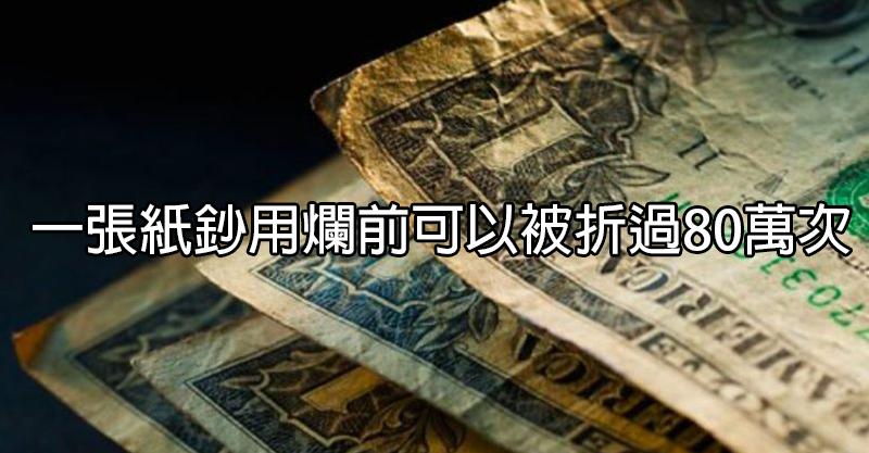 19個滿腦子只有錢的人可能也不知道的「美國摳摳真相」 北韓是假美鈔的最大輸出國!