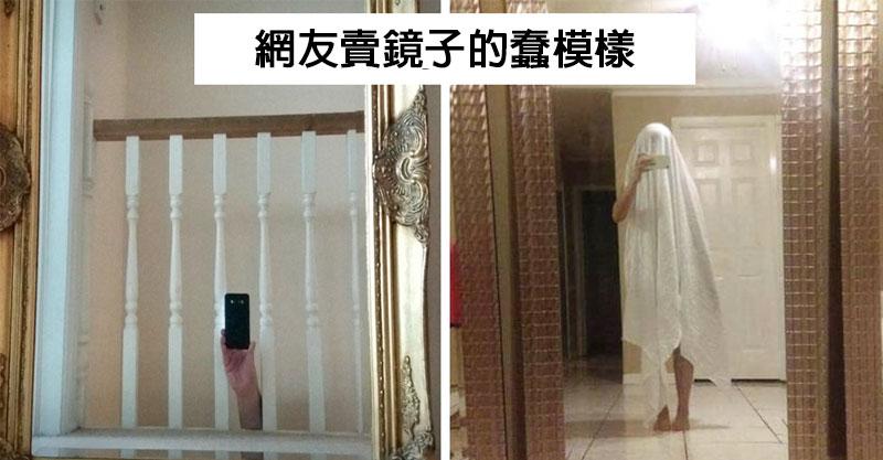 要賣鏡子怎麼拍照?!30個網友分享自己的超扯鏡子拍賣照「全裸入鏡也太A」