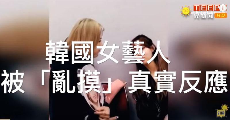 男人肯定羨慕!Kpop女偶像「被偷吃豆腐」真實反應 只有感情好才可以啦~