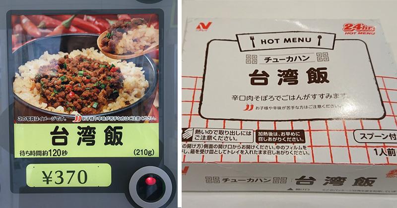 日本自動販賣機推新商品「台灣飯」 但身為台灣人根本沒聽過哪...