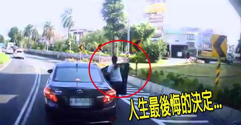 任性過頭只剩尷尬!她國道氣噗噗「開車門跳車」 下秒被甩門直接開走