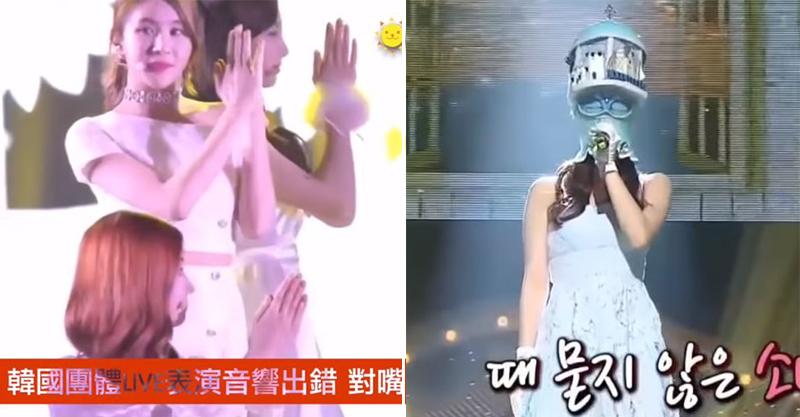 LIVE表演「超冏出包」韓團反應全被側錄 雖然尷尬但發現真實歌聲也太好聽了...