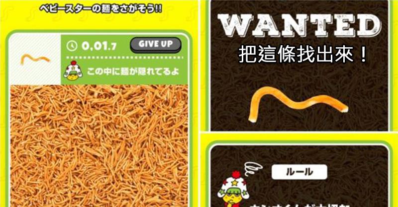 超高難度「模範生點心麵」官網小遊戲!網友瘋狂挑戰:這個形狀的麵條在哪?