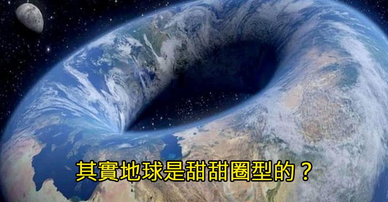 地平派學者倒戈...提出「地球是甜甜圈形狀」論點:都是光誤導我們了!