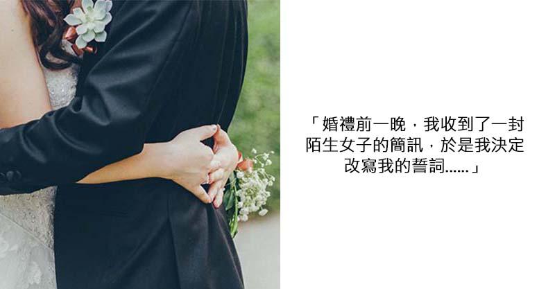 她當新娘前一天收到小三「炫耀技巧訊息」 隔天婚禮誓詞改念訊息內容...長輩氣到差點嗝屁