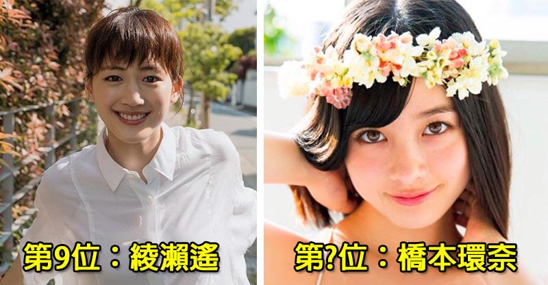 日本女生「TOP10最想成為的美貌」排行出爐!20代 VS 30代冠軍差異見證世代轉變