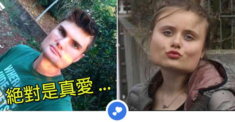 絕對是真愛!方塊哥臉書「定情女友」2萬網友祝福 女友照片一公布:接吻會變長方形耶~