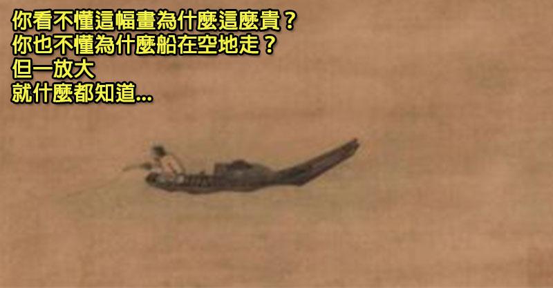 古人美學你看不懂?這幅「湖中小船」價錢超驚人 極簡美學直接讓你看哭了...