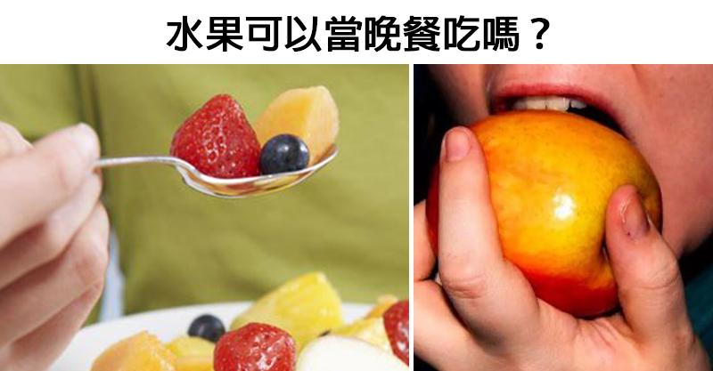 減肥小心!21歲男一個月來「水果當晚餐吃」 某天嘴巴乾乾的...直接送進加護