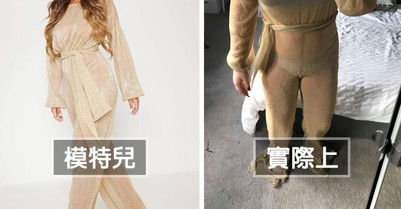 性感戰服寄來變「媽媽桑套裝」 超肉色視覺效果簡直是史詩級網購慘案XD