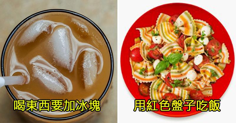 懶人必學「不節食不運動減肥法」!飲料點去冰竟然是變胖的元兇...