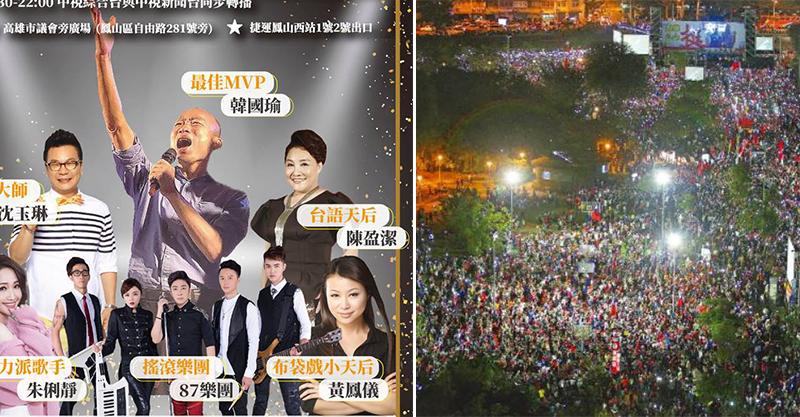 韓國瑜最後一戰「卡司直逼跨年晚會」 宣傳海報華麗到台北市政府可能偷偷參考!