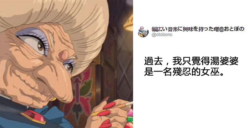 原來她並不是壞人!日網友用證據平反:湯婆婆其實是「日本社會唯一的希望」