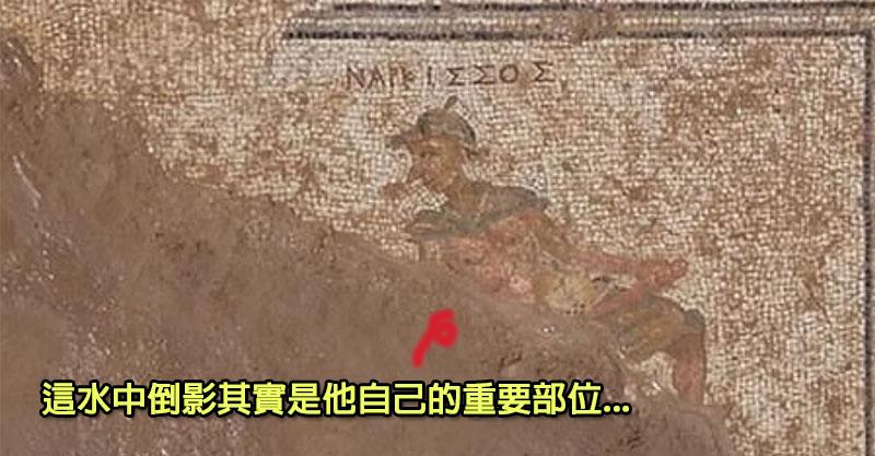 古羅馬壁畫看起來太高端大氣 考古學家意外揭開「古時候人最低下道德觀」