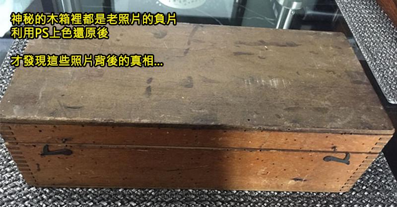 拍賣會買到百元神秘木箱!打開全是「超模糊負片」 神還原後直接看光超酷歷史事實