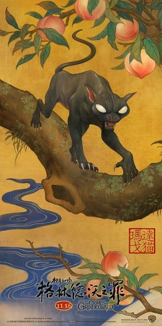 《怪獸與葛林戴華德》的魔法生物→中國風神獸 騶吾直接變13生肖新代表❤️️