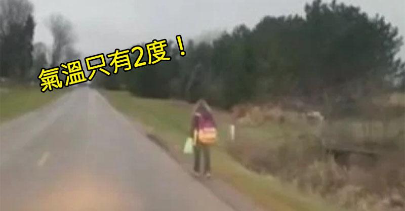 家教片/女兒校車上欺負同學 老爸要求「2度低溫走8km」:絕對讓她沒有下次!
