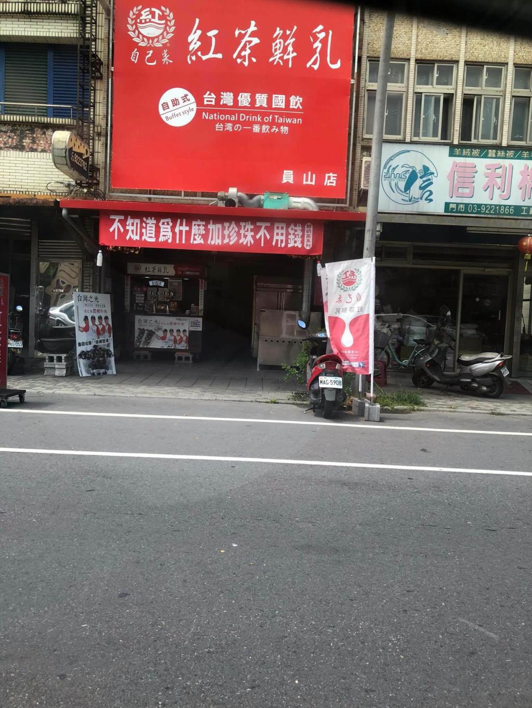 29張證明台灣人「掛紅布條掛上癮」的超廢文宣 「賀本店距離百年老店只剩99年」