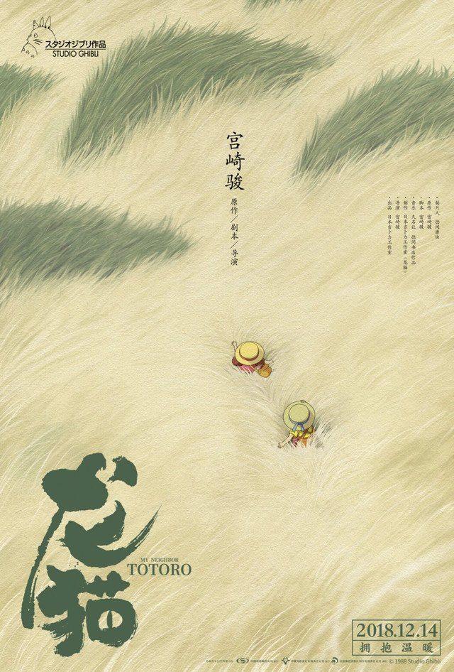 《龍貓》首次在中國上映!全新製作海報暗藏「殘酷秘密」 日網友大讚:道出了電影的靈魂