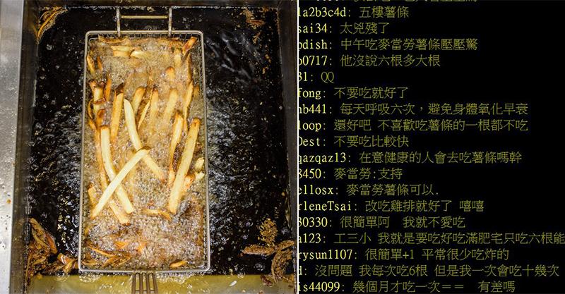 炸薯條太傷身...專家建議「一次吃6根」就好 網友拍拍胸:沒事~我改吃雞排!