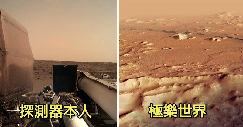 火星真面目曝光!直接打臉人類「極樂淨土幻想」 洞察號傳回照片比阿斯嘉還荒涼
