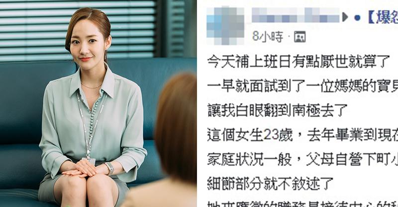 23歲女生面試真的好乖巧 媽媽帶伴手禮「全程當發言人」:她還小啦~
