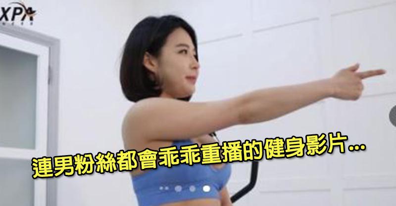 抖抖片/南韓爆紅「女教練3D視野」教健身 彈跳力度太強...直接破261萬觀看!
