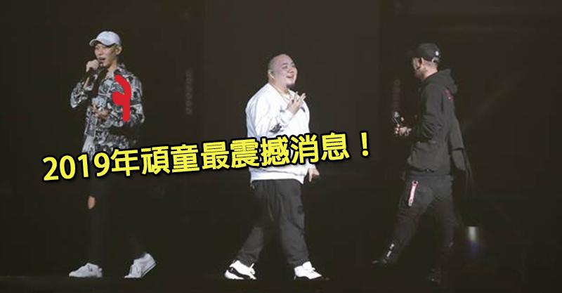 頑童MJ116高雄演唱會最終場「真的是最後一里路」 瘦子丟震撼消息:今年一定單飛!
