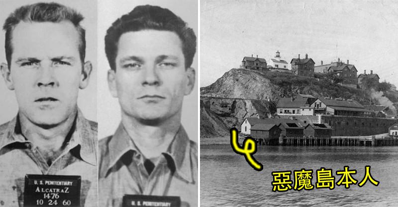 他們用假人騙過警衛 成功逃出美國「最黑暗的小島」…卻在50年後寫下親筆信:把我關回去!