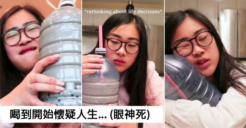 珍珠妹挑戰「7小時喝光4公升珍奶」 抱著瓶子崩潰喊:再也不敢喝了 ...
