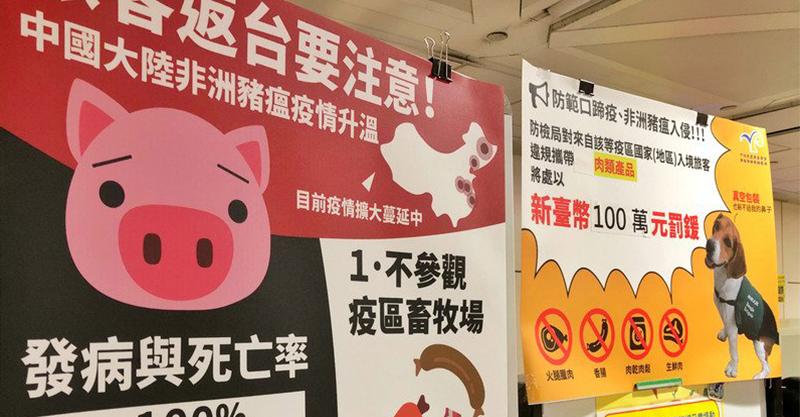 疫區國家再+1!東南亞確定出現非洲豬瘟 即刻起從「越南」帶豬製品入台也要罰20萬