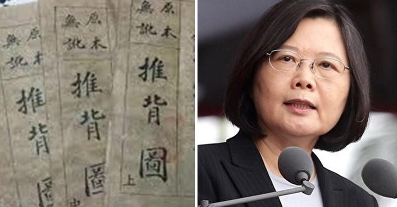 《推背圖》推算2000年國運「準確度超高」 預言中華民國「結束於蔡英文任期」