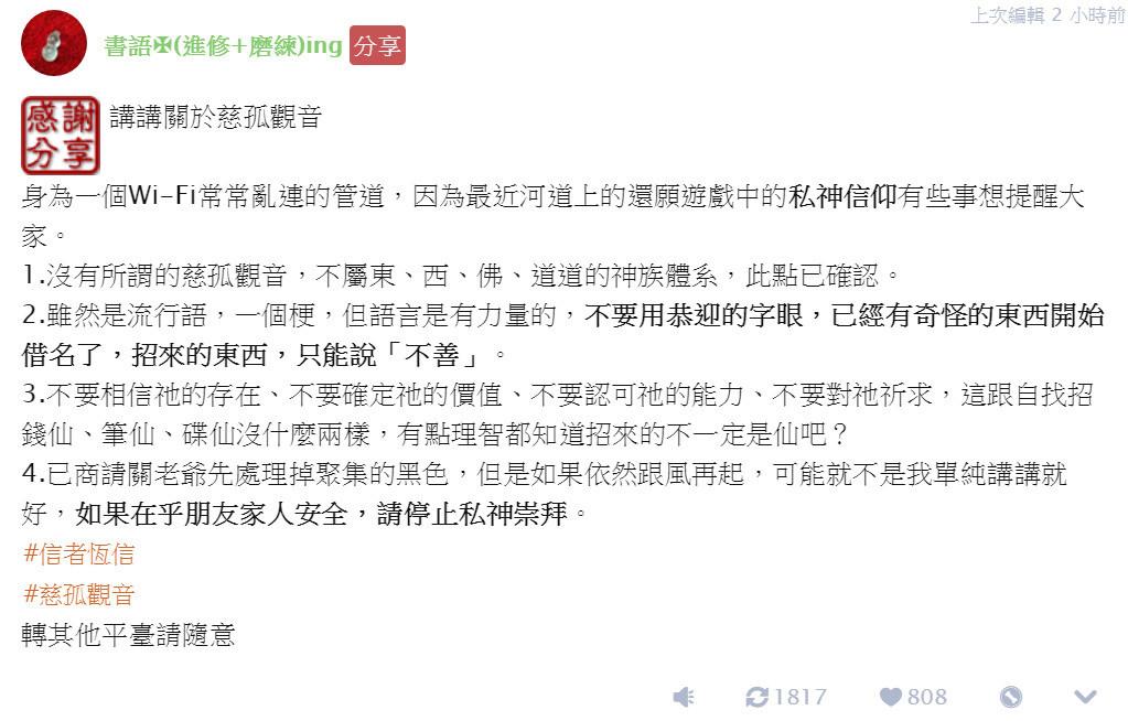 恐怖遊戲《還願》的「慈孤觀音」被網友瘋傳 通靈者警告:在乎家人安全...快停止!