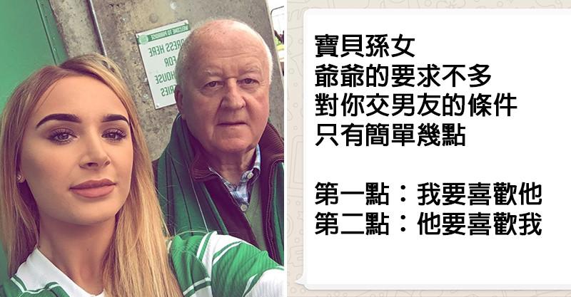 擔心孫女被騙!爺爺緊張列「10大男友必備條件」 網友看第7點淚喊:這樣怎交到男友啦QQ