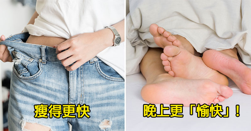研究證實「別穿衣服睡覺」的秘密6大好處 原來控制溫度「瘦更快」