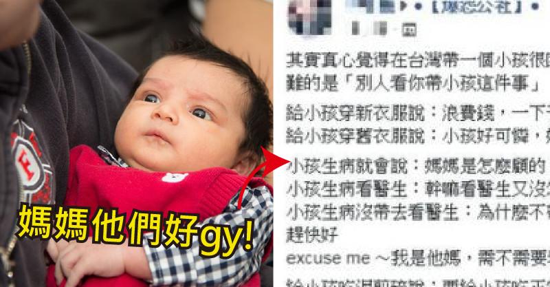 他說出在台灣帶小孩「一定會遇到的17種機歪人」 網友狂點頭:全說中!