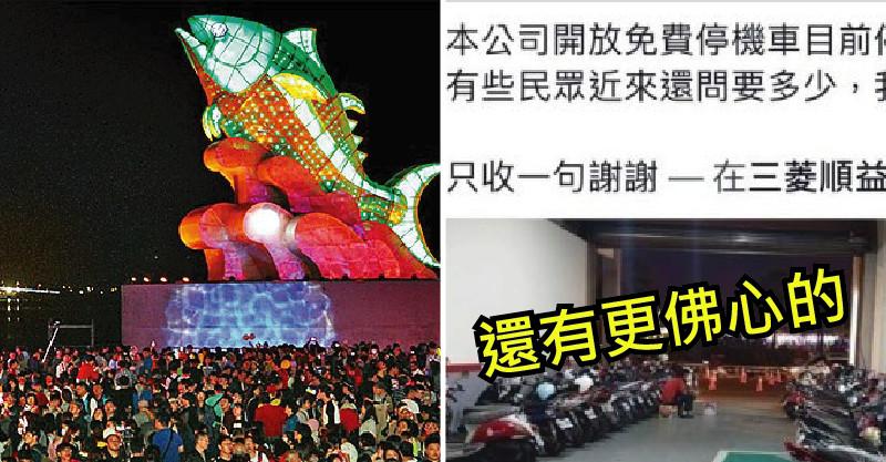屏東燈會被人潮塞爆 停車場門口卻貼「不收費只收謝謝」網友讚翻:台灣真好!