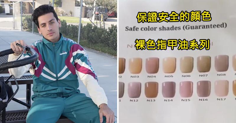 26歲心碎男找到「用指甲顏色分辨壞女人」的方法 擦大紅色的千萬不能碰!