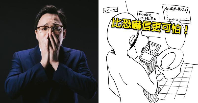 他在等廁所「太無聊」用翻譯軟體亂拍告示版 卻揭露「老闆沒說的暗黑秘密」網嚇壞:快逃!