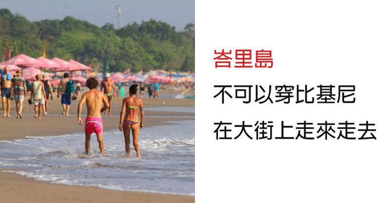 出遊小心!9個違反就倒楣了的「世界各地旅遊新法令」 泰國「塑膠袋」新法規一定要記得