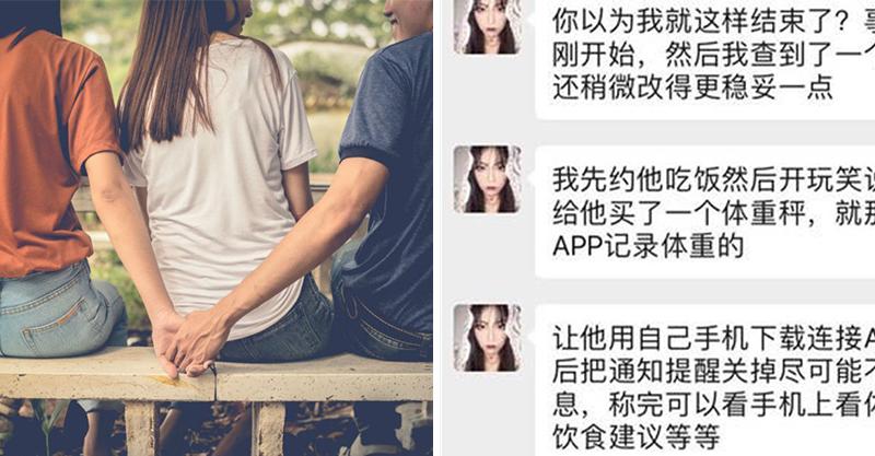 偵探妹「用體重計抓姦」逮到男友劈腿 對話內容「神解析」網友傻眼:千萬別惹女人!