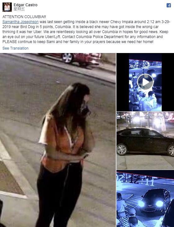 女大生不小心「上錯Uber」人間蒸發 14小時後家人找到最心碎身影...